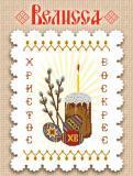 Вышивка крестом схемы пасха: бесплатные мотивы, схему рушника скачать, миниатюрные тематики, натюрморт