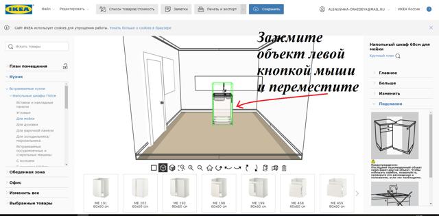 Конструктор кухни онлайн: программа 3d моделирования с размерами, как нарисовать проект и спланировать самостоятельно