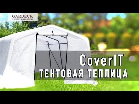 Тентовая теплица: отзывы о shelterlogic, coverit, cover