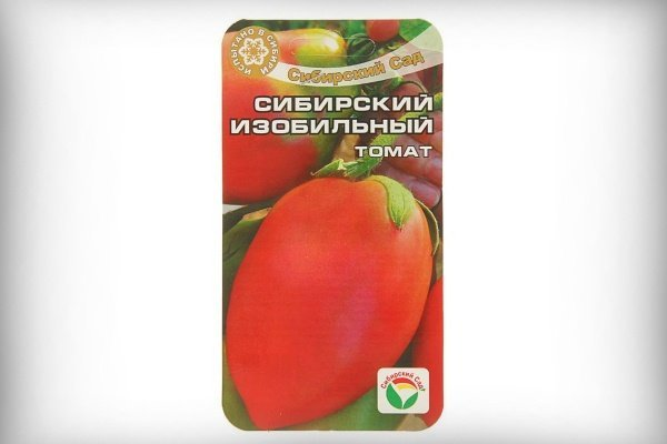 Помидоры для Сибири в теплице лучшие сорта: томаты Сибирской селекции, урожайная кистевая серия, семена и отзывы