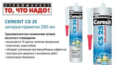 Затирка Церезит: СЕ 40 и цвета, палитра для плитки ceresit, гамма сколько сохнет для швов, фото в ванной